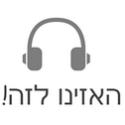 האזינו לזה! מועדון האודיו של אלכס זיו
